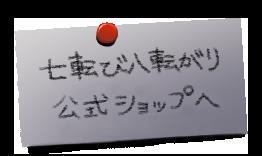 株式会社シャノン - OFFICIAL BLOG - 楽天ブログ